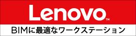 lenovo BIMに最適なワークステーション