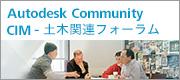 Autodesk Community CIM - 土木関連フォーラム